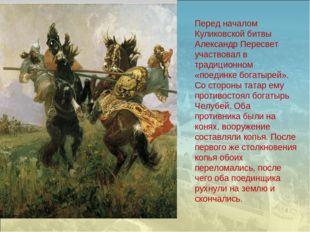 Перед началом Куликовской битвы Александр Пересвет участвовал в традиционном