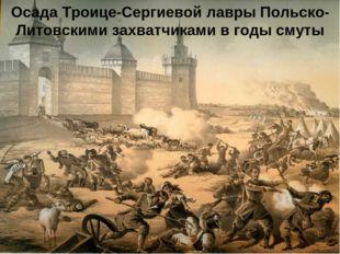 Осада Троице-Сергиевой лавры Польско-Литовскими захватчиками в годы смуты