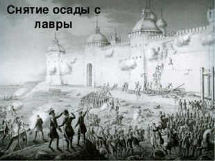 Снятие осады с лавры