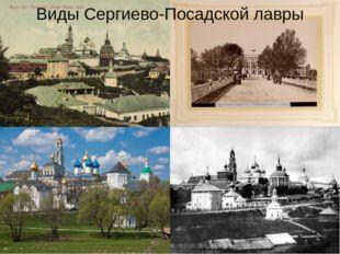 Виды Сергиево-Посадской лавры