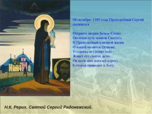 Н.К. Рерих. Святой Сергий Радонежский. 08 октября 1392 года Преподобный Серги