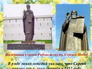 Памятник Сергию Радонежскому, Сергиев Посад. В ряде энциклопедий указано, что