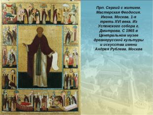 Прп. Сергий с житием. Мастерская Феодосия. Икона. Москва. 1-я треть XVI века.