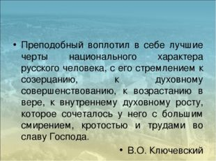 Преподобный воплотил в себе лучшие черты национального характера русского чел