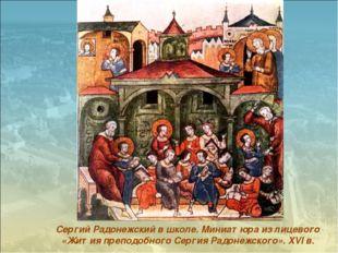Сергий Радонежский в школе. Миниатюра из лицевого «Жития преподобного Сергия