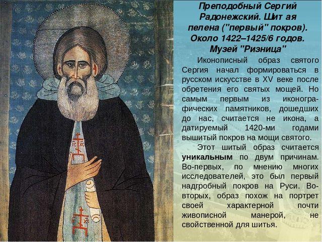 """Преподобный Сергий Радонежский. Шитая пелена (""""первый"""" покров). Около 1422–14..."""