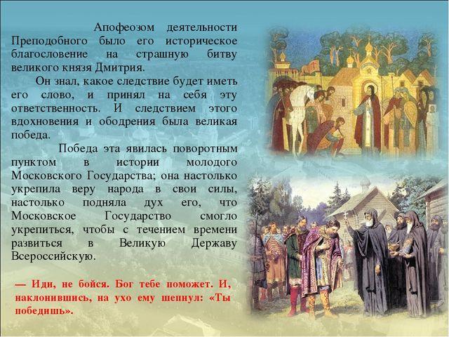 Апофеозом деятельности Преподобного было его историческое благословение на с...