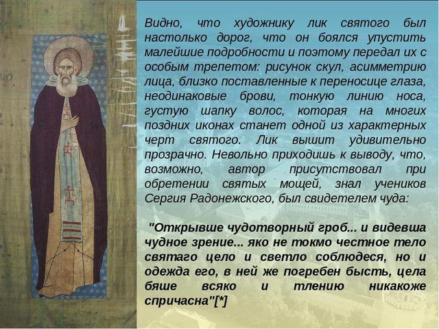 Видно, что художнику лик святого был настолько дорог, что он боялся упустить...
