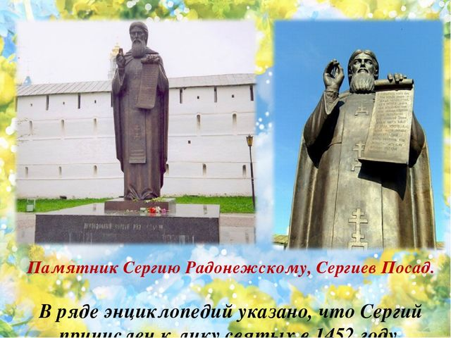 Памятник Сергию Радонежскому, Сергиев Посад. В ряде энциклопедий указано, что...