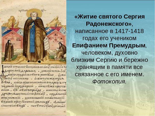 «Житие святого Сергия Радонежского», написанное в 1417-1418 годах его ученико...