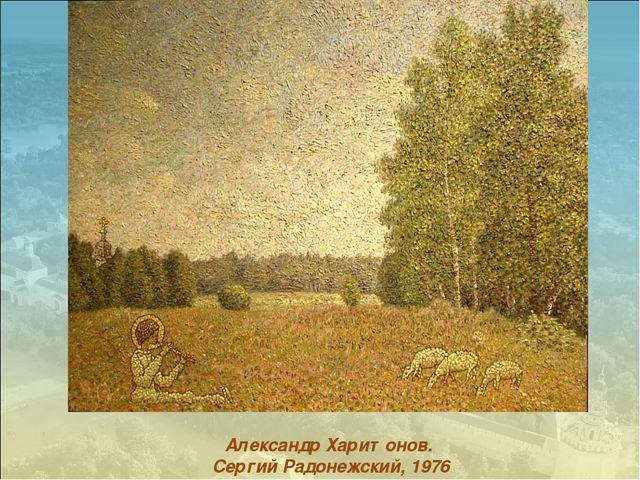 Александр Харитонов. Сергий Радонежский, 1976