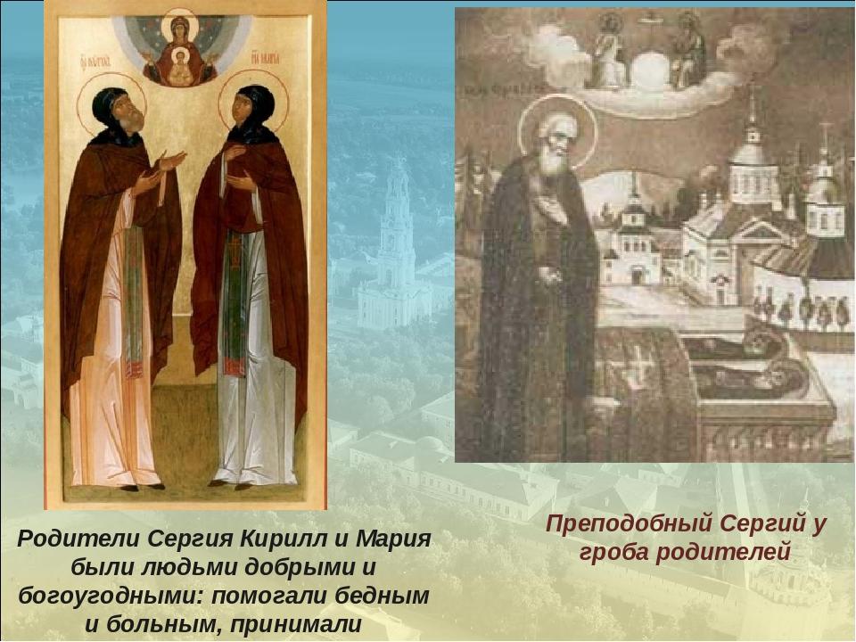 Родители Сергия Кирилл и Мария были людьми добрыми и богоугодными: помогали б...