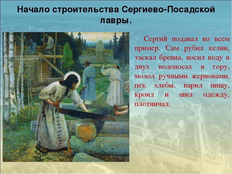 Начало строительства Сергиево-Посадской лавры. Сергий подавал во всем пример....