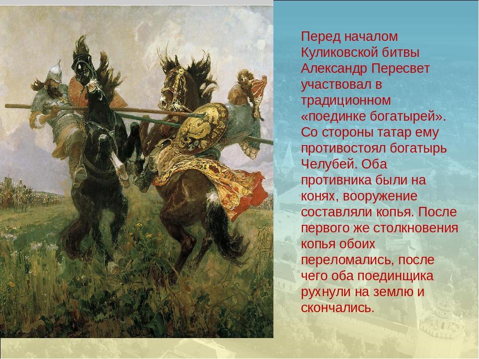 Перед началом Куликовской битвы Александр Пересвет участвовал в традиционном...