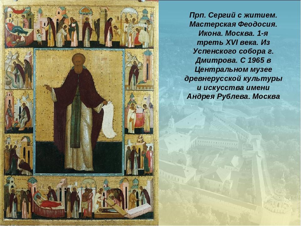 Прп. Сергий с житием. Мастерская Феодосия. Икона. Москва. 1-я треть XVI века....
