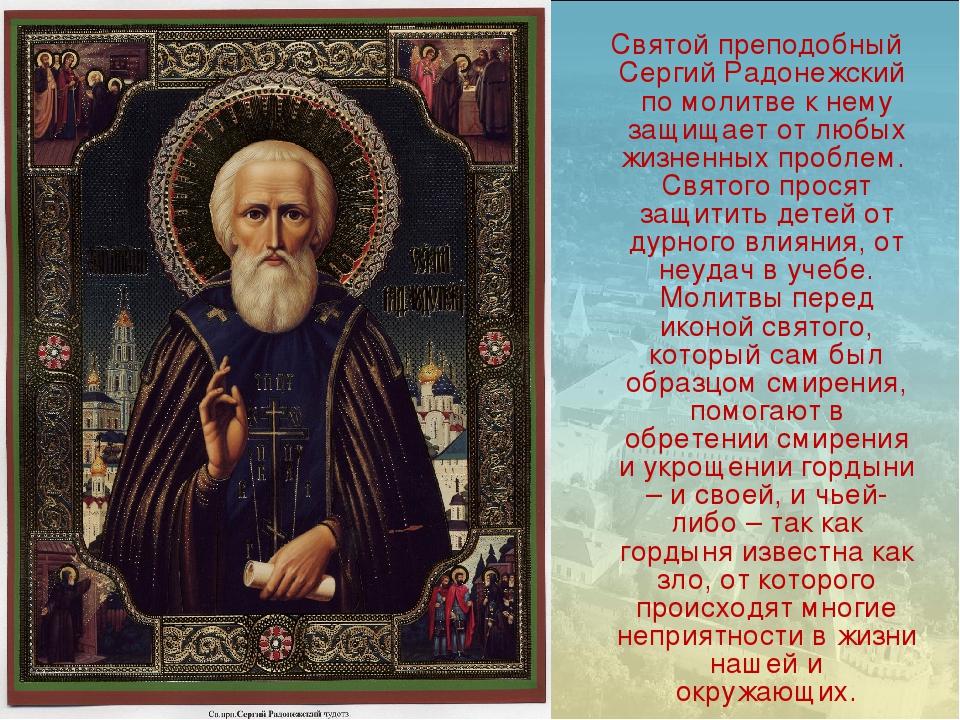 Святой преподобный Сергий Радонежский по молитве к нему защищает от любых жи...