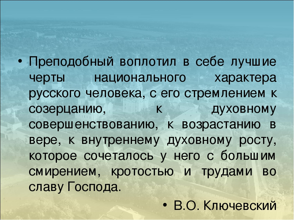 Преподобный воплотил в себе лучшие черты национального характера русского чел...