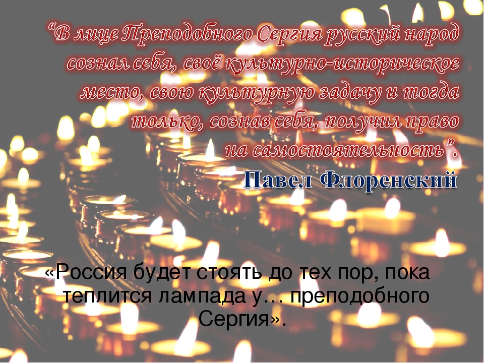 «Россия будет стоять до тех пор, пока теплится лампада у… преподобного Сергия».