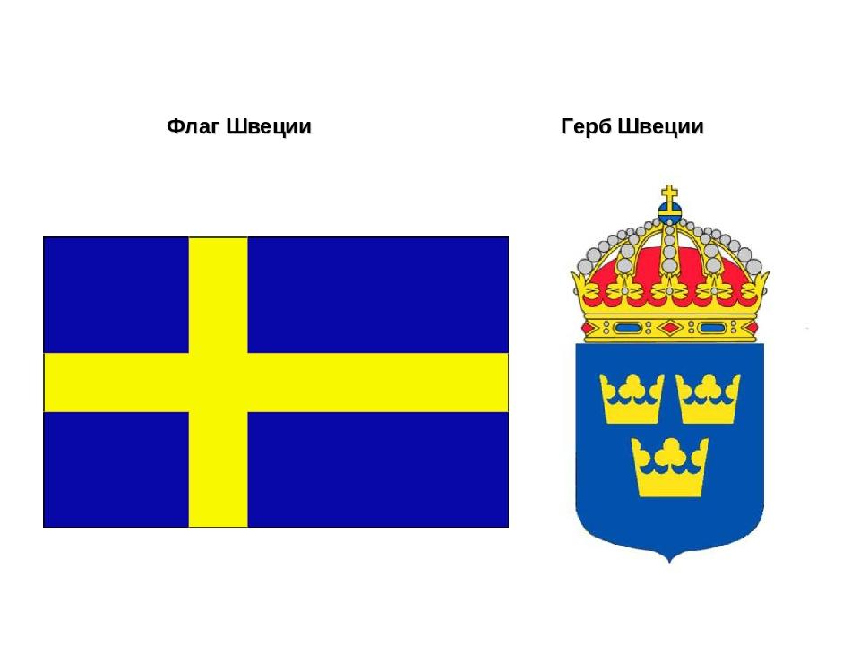 герб и флаг швеции фото коробка