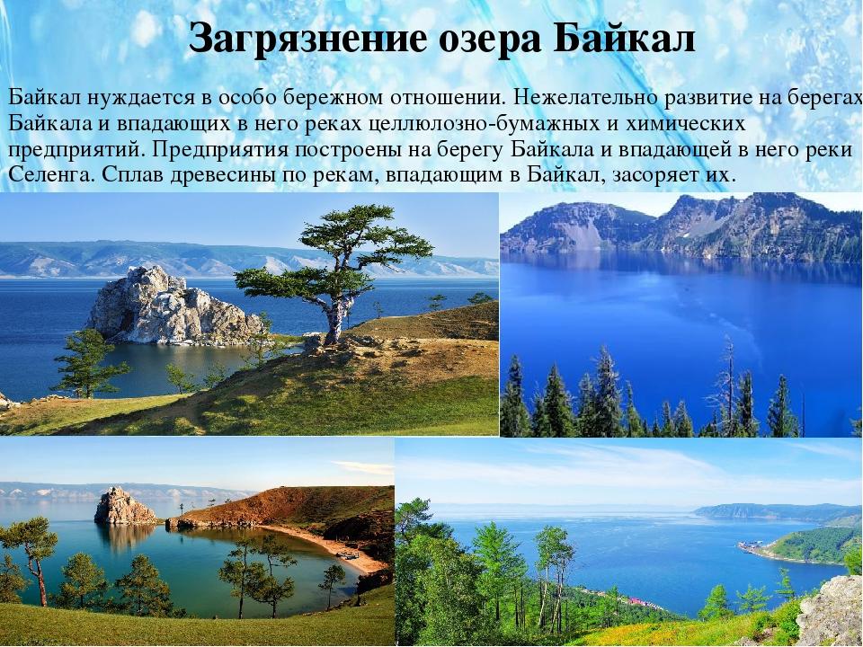 зыбываемые доклад о современном состоянии озера байкал горячие влажные