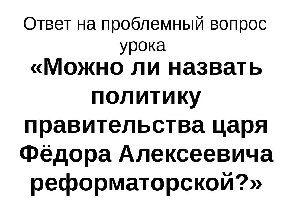 Ответ на проблемный вопрос урока «Можно ли назвать политику правительства цар...