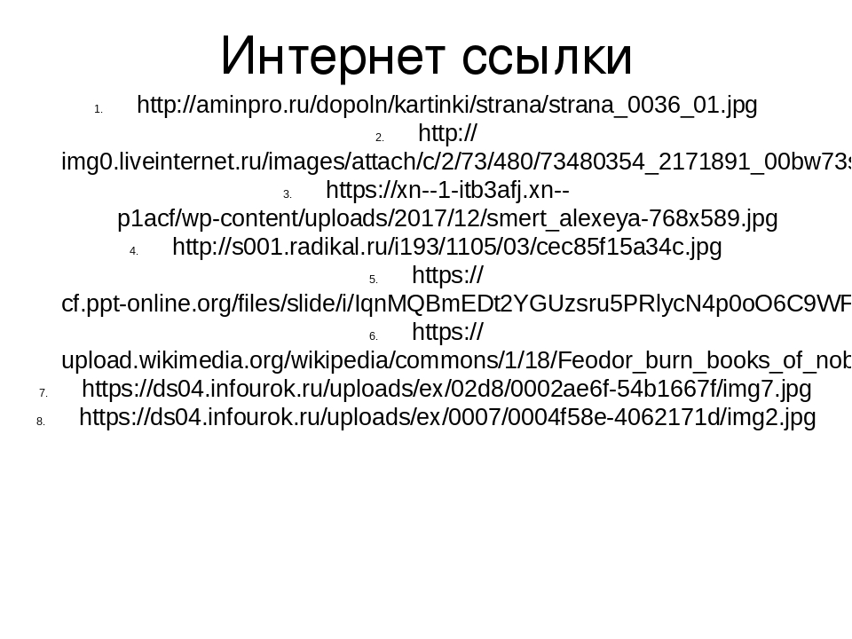 Интернет ссылки http://aminpro.ru/dopoln/kartinki/strana/strana_0036_01.jpg h...