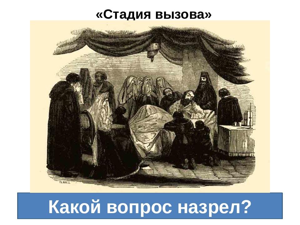 «Стадия вызова» Какой вопрос назрел?