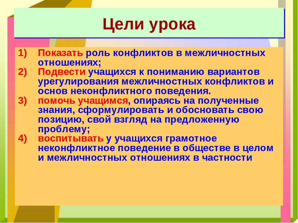 Цели урока Показать роль конфликтов в межличностных отношениях; Подвести учащ...