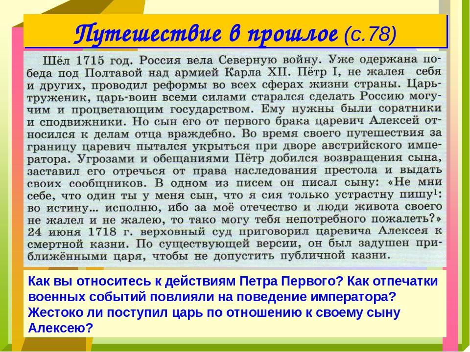 Путешествие в прошлое (с.78) Как вы относитесь к действиям Петра Первого? Как...