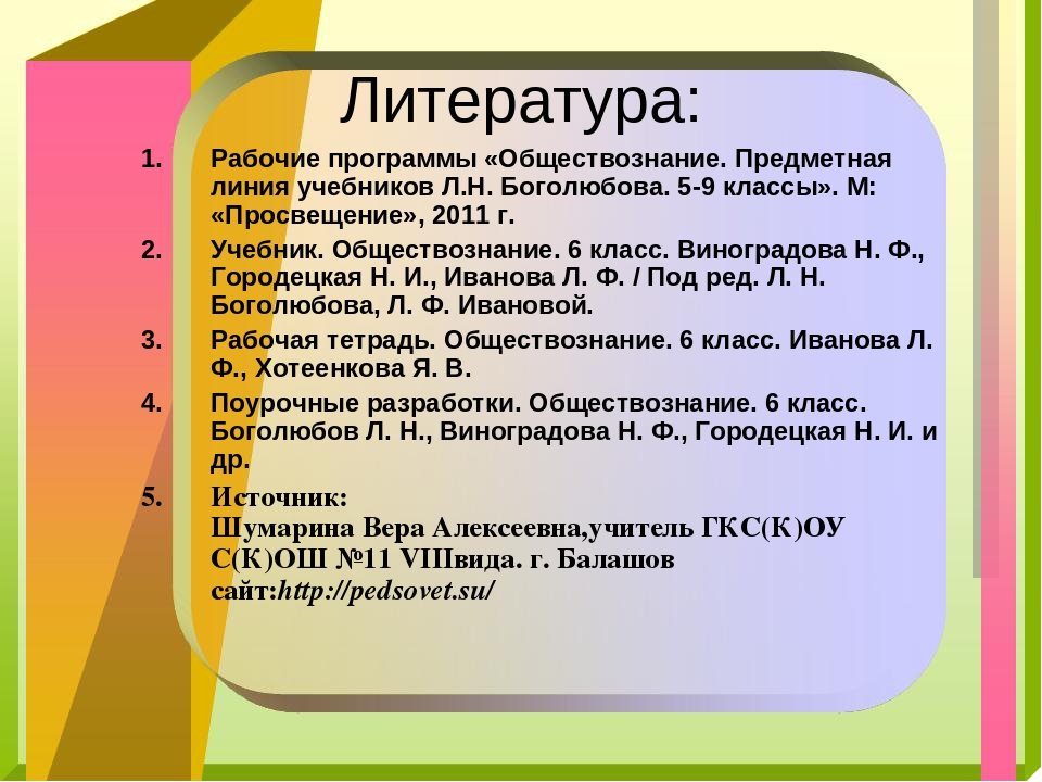 Литература: Рабочие программы «Обществознание. Предметная линия учебников Л.Н...