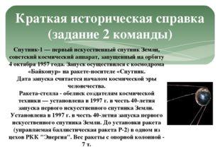 Краткая историческая справка (задание 2 команды) Спутник-1 — первый искусстве