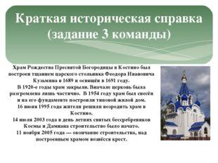 Краткая историческая справка (задание 3 команды) Храм Рождества Пресвятой Бог