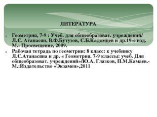 ЛИТЕРАТУРА Геометрия, 7-9 : Учеб. для общеобразоват. учреждений/ Л.С. Атанас