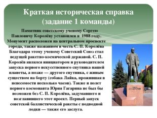 Краткая историческая справка (задание 1 команды) Памятник советскому ученому