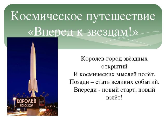 Космическое путешествие «Вперед к звездам!» Королёв-город звёздных открытий И...