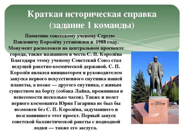 Краткая историческая справка (задание 1 команды) Памятник советскому ученому...