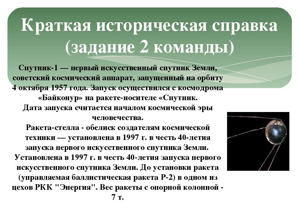 Краткая историческая справка (задание 2 команды) Спутник-1 — первый искусстве...