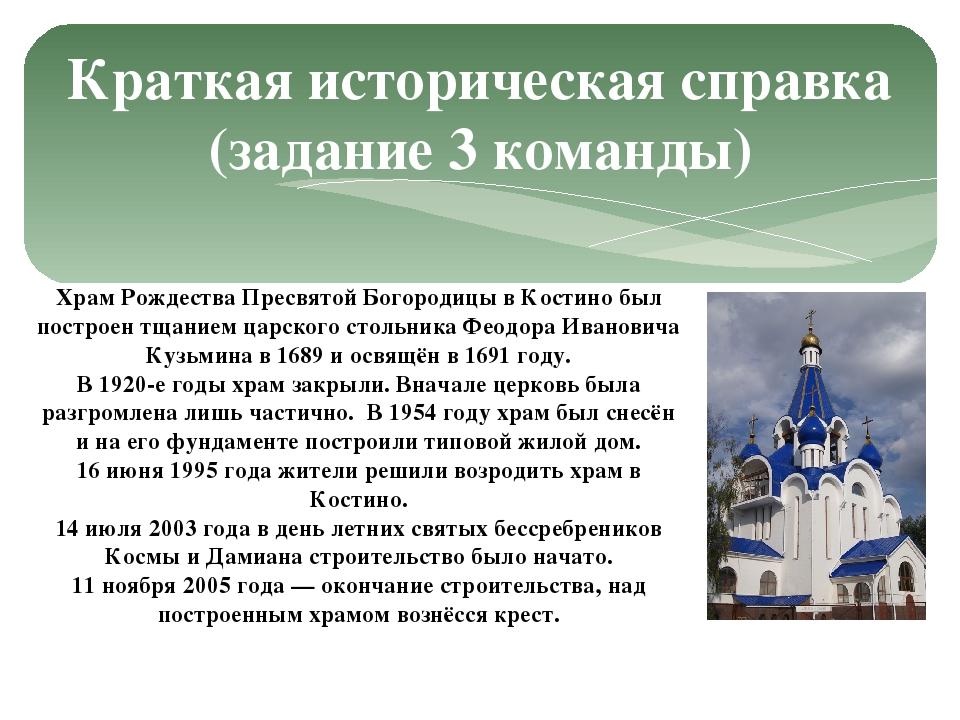 Краткая историческая справка (задание 3 команды) Храм Рождества Пресвятой Бог...
