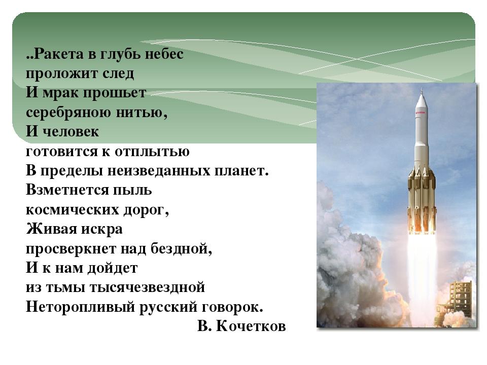 ..Ракета в глубь небес проложит след И мрак прошьет серебряною нитью, И челов...
