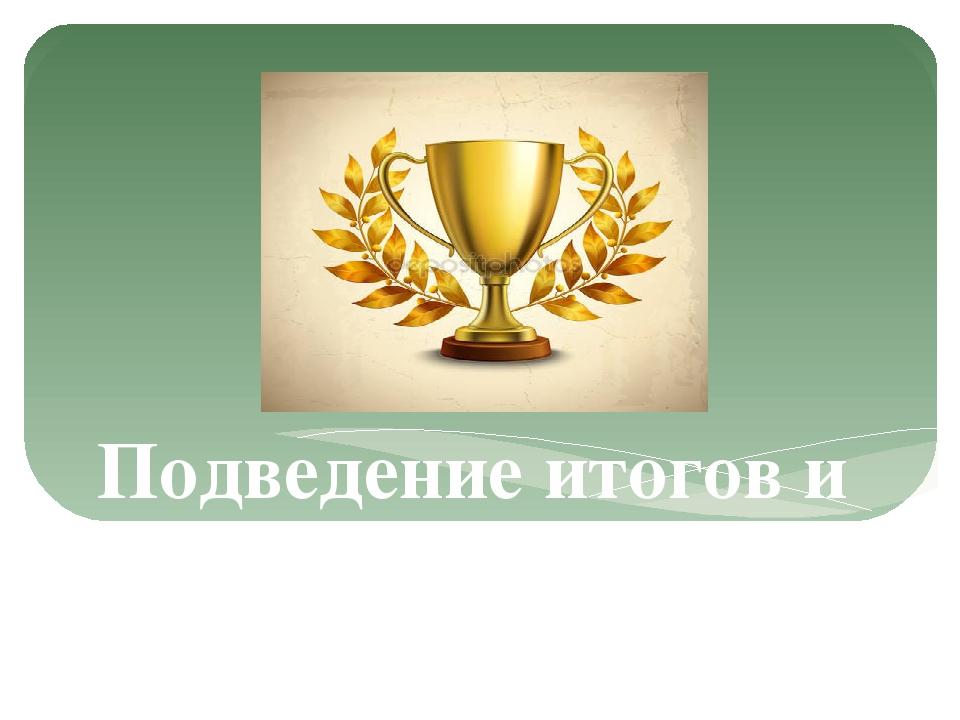 Подведение итогов и награждение победителей