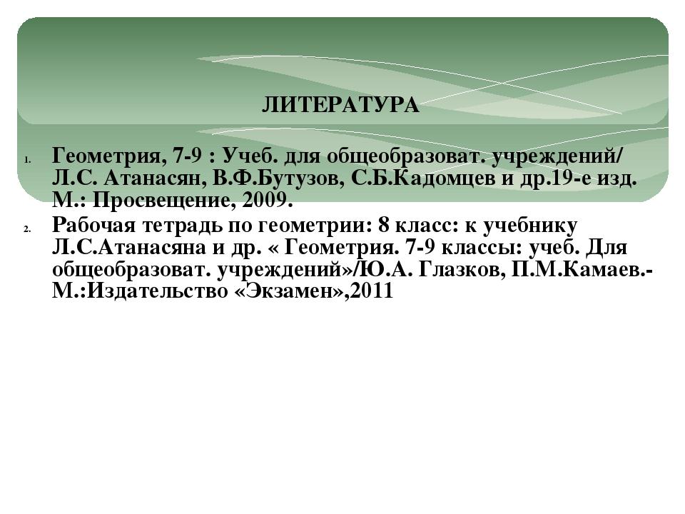 ЛИТЕРАТУРА Геометрия, 7-9 : Учеб. для общеобразоват. учреждений/ Л.С. Атанас...