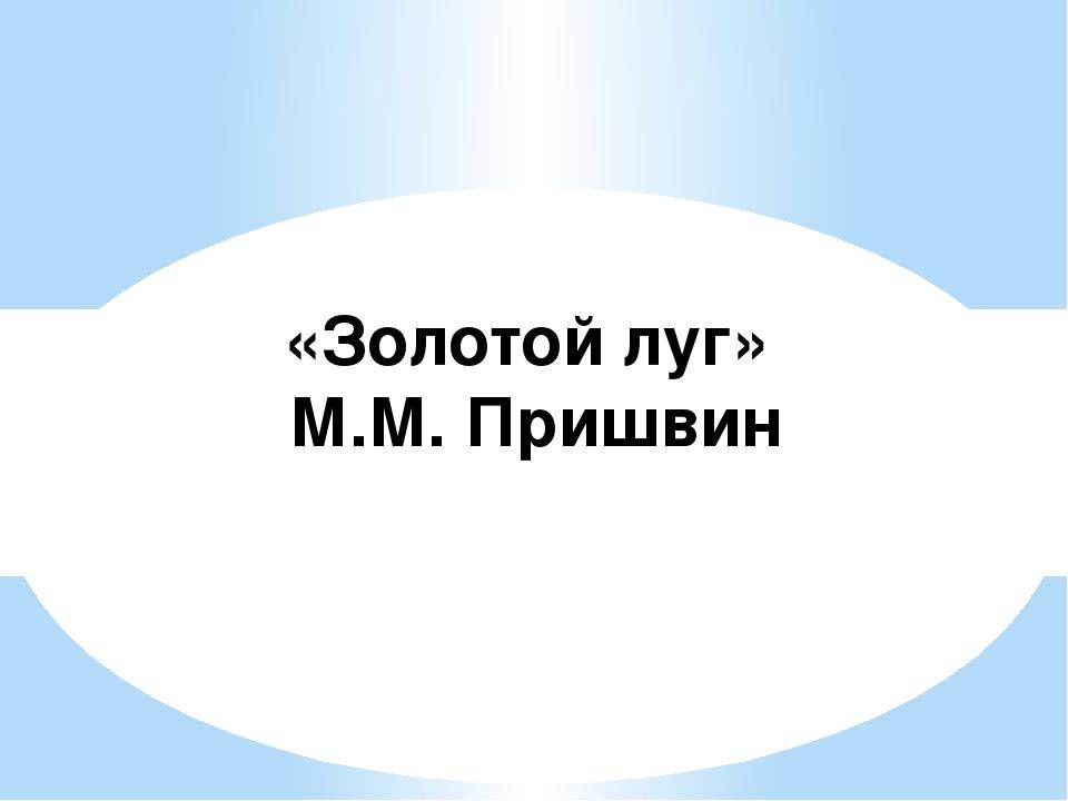 «Золотой луг» М.М. Пришвин