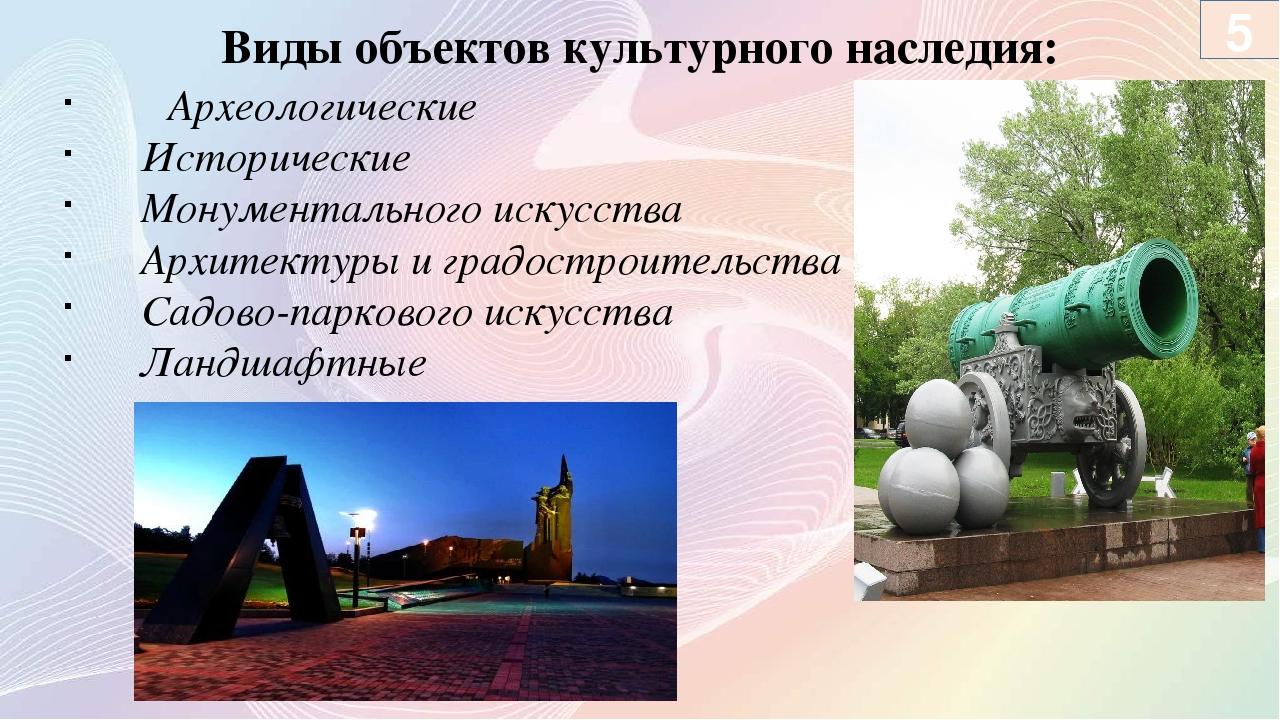 Виды объектов культурного наследия: Археологические Исторические Монумента...