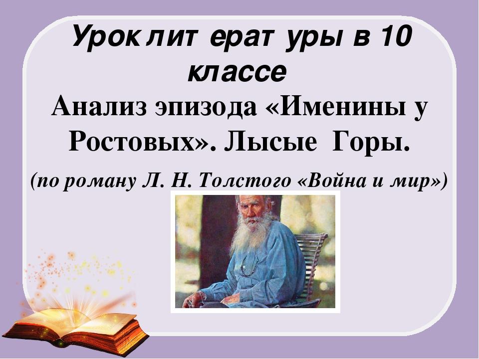 Урок литературы в 10 классе Анализ эпизода «Именины у Ростовых». Лысые Горы....