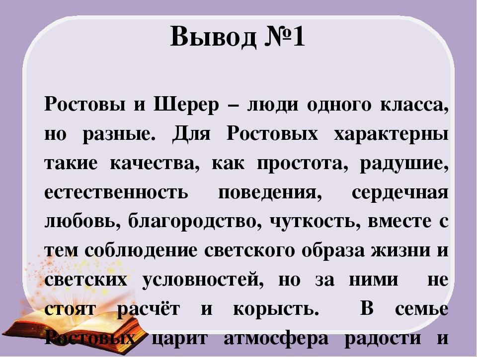 Вывод №1 Ростовы и Шерер – люди одного класса, но разные. Для Ростовых характ...