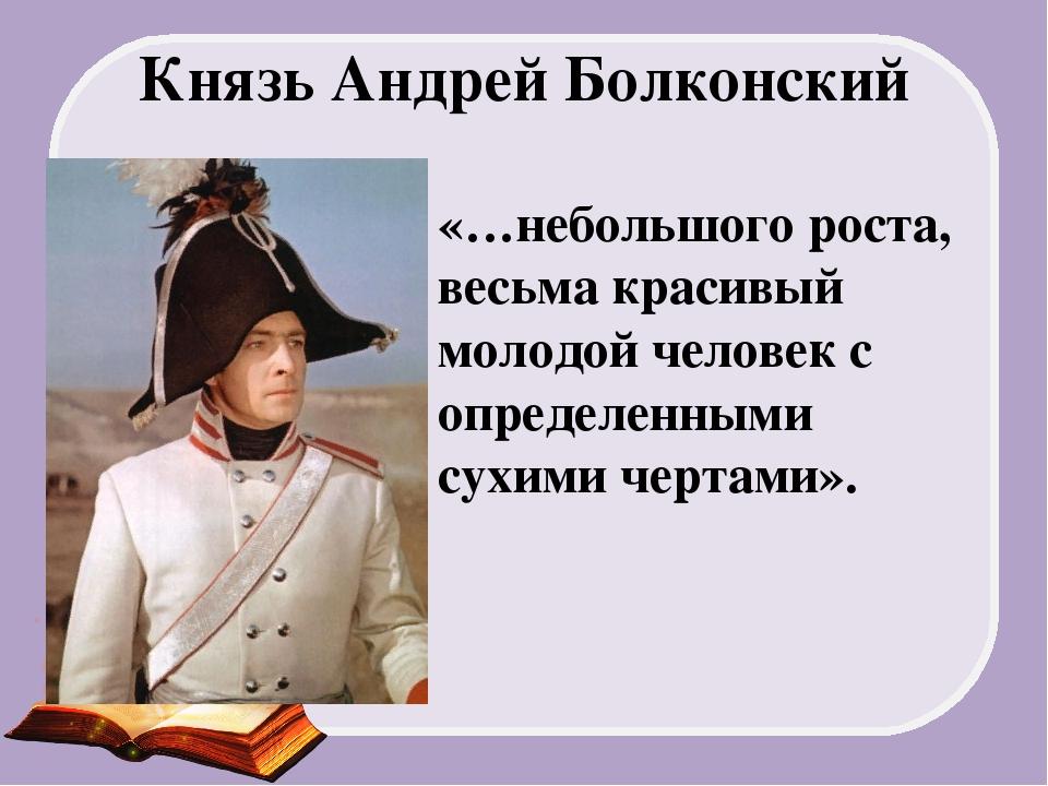 Князь Андрей Болконский «…небольшого роста, весьма красивый молодой человек с...