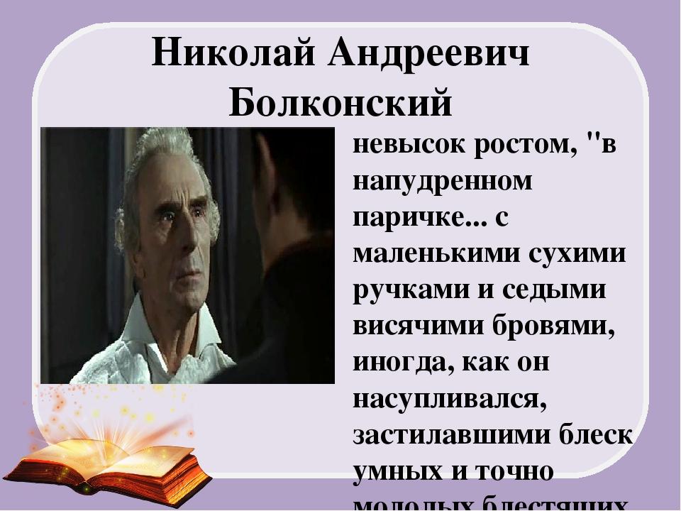 """Николай Андреевич Болконский невысок ростом, """"в напудренном паричке... с мале..."""