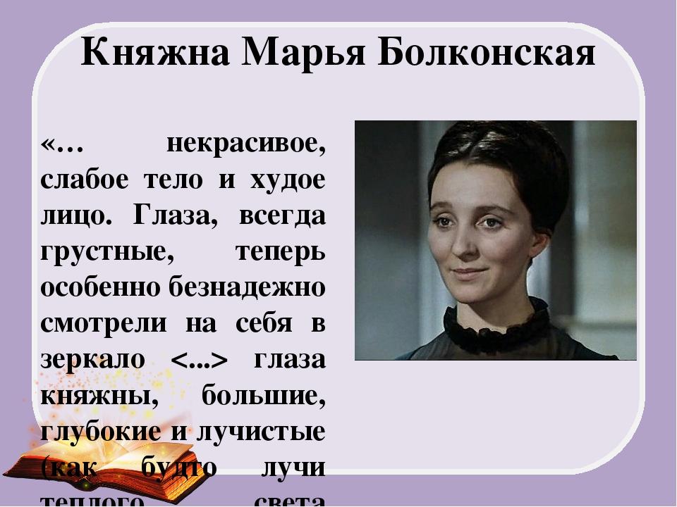 Княжна Марья Болконская «… некрасивое, слабое тело и худое лицо. Глаза, всегд...