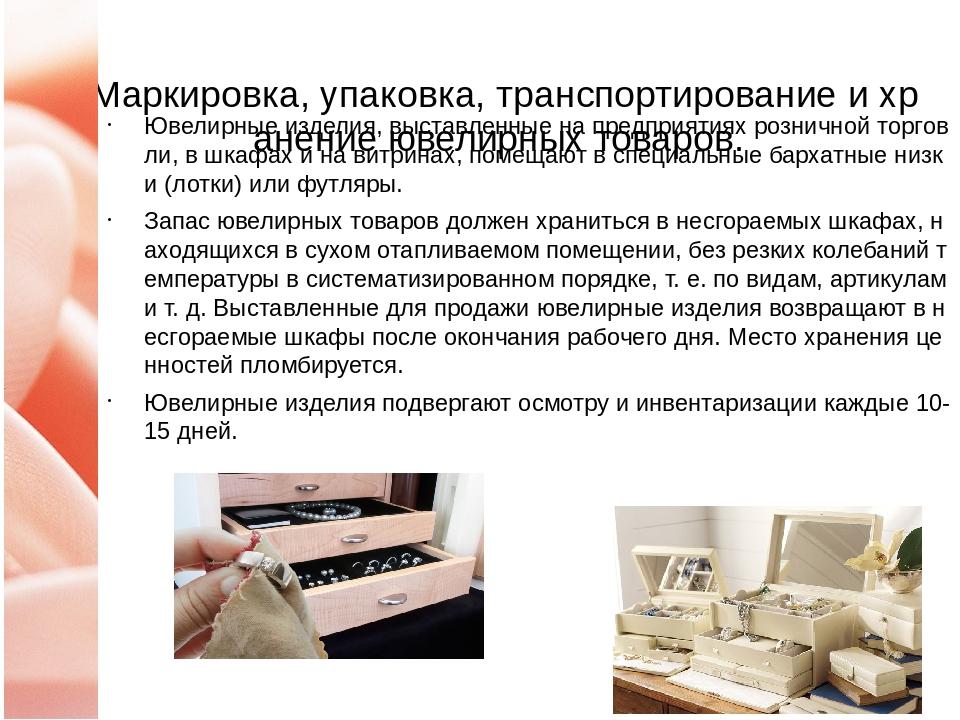строительства правило упаковки и отгрузки изделия располагается черте