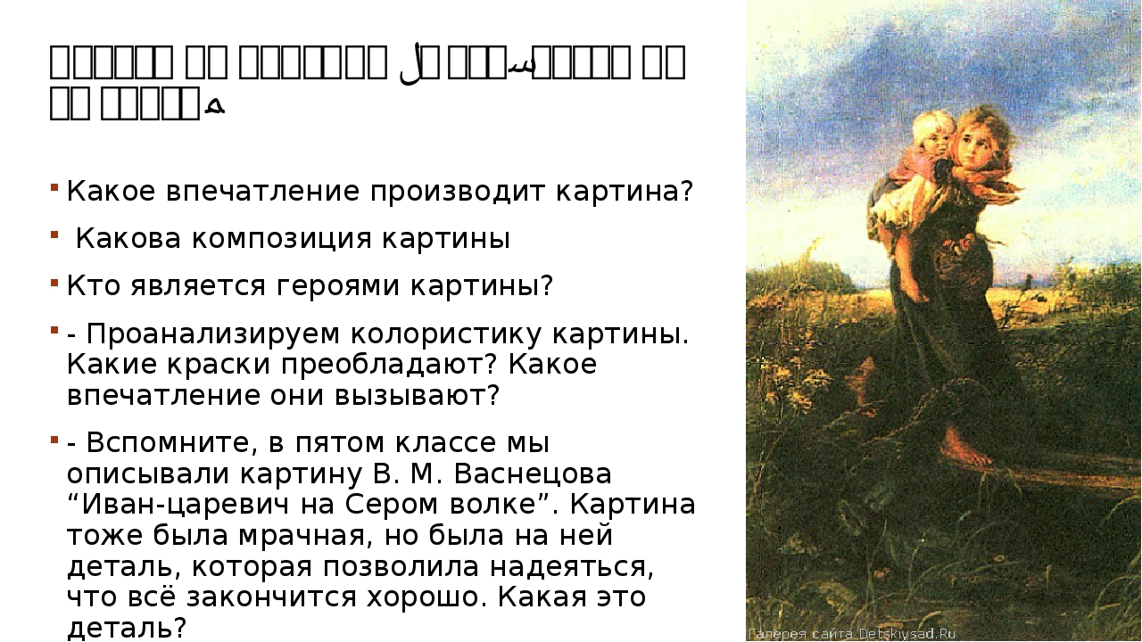 Рассказ по картине дети бегущие от грозы